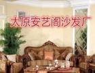 太原家具维修 沙发翻新换皮换布 酒店公司业务