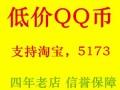 7折低价QQ币QB卡密货源批发招商代理王者荣耀点券