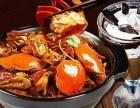 蟹控肉蟹煲项目投资费用多少优势