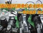 天津市尼康相机维修尼康单反相机维修尼康镜头维修