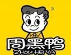 武汉市教学周黑鸭卤菜