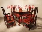 杭州城区回收红木桌椅红木家具
