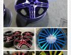 温州地区专业维修汽车轮毂,大灯