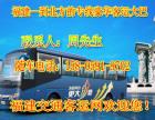 长途~厦门到临沂长途卧铺汽车15805919702直达客车