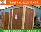 广州黄埔区鱼珠打木架价格