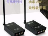 2.4G无线图像收发器 音视频传输器传送