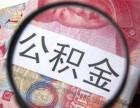 青岛落户,社保,公积金业务办理