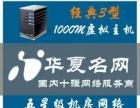佛山华夏名网经典3型1g香港集群虚拟主机