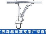 厂家直销 特价甩卖 抗震支吊架 排烟排风抗震支吊架系统