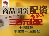 鄭州吉期旺商品無息期貨配資-保證金低-高比例-正規平臺