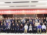 热烈庆祝中国重机协会第四届十三次理事会在大洋总部隆重召开