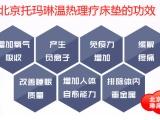 奥琳德托玛琳床垫的使用方法 托玛琳床垫价格 北京托玛琳床垫厂