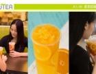 慕茶加盟 冷饮热饮 高端品牌引领消费时尚