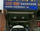 扬州顾车照明车灯升级