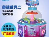 童话世界 儿童游戏机捞球游艺机亲子投币捞玩具游乐设备