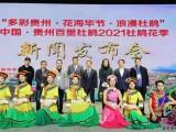 贵州活动现场媒体邀约 视频直播 线上推广,邀请记者