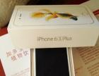 全网通,iphone6s plus(顶配版)
