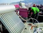 城阳区维修太阳能漏水