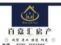 【百嘉汇房产】御江名城精装三房90㎡仅售36.3万保养好