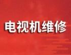 户县上门维修彩电 液晶电视