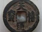 本人常年收购古玩古董古钱币等收藏品