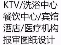 天津和平KTV/洗浴中心/餐饮中心/宾馆报审图设计