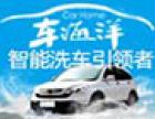 车海洋智能洗车加盟