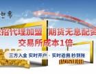 天津股票配资招商怎么代理?