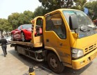 周口道路救援24小时搭电+拖车+换胎+长途拖车