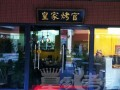 广州皇家烤官汤烤锅王加盟费多少钱/火锅加盟费多少钱