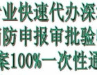 专业代办深圳消防批文备案申报审批及消防设计施工