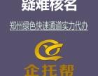 惠济区公司注册 公司名称核准 疑难名称核准