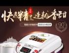 (全新)广州九阳多功能智能电饭煲