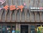 令狐冲烤鱼加盟店 海鲜+烤鱼+酒吧+KTV主题烤鱼餐厅加盟