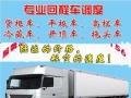 徐闻吴川4.2米6.8米至13.5米17.5米货车