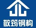 东莞专业钢结构厂房,搭铁棚 铁皮房 钢结构焊接工程等
