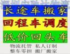 深圳到义乌物流专线 天天发车 预约包车更优惠