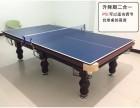 乒乓球桌经营店 北京市乒乓球台管送货 包安装!
