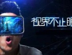 玩美视界VR主题游乐馆加盟费/加盟热线