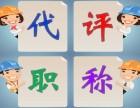 2020年四川省申報中高級工程師職稱評審條件及報名代理介紹
