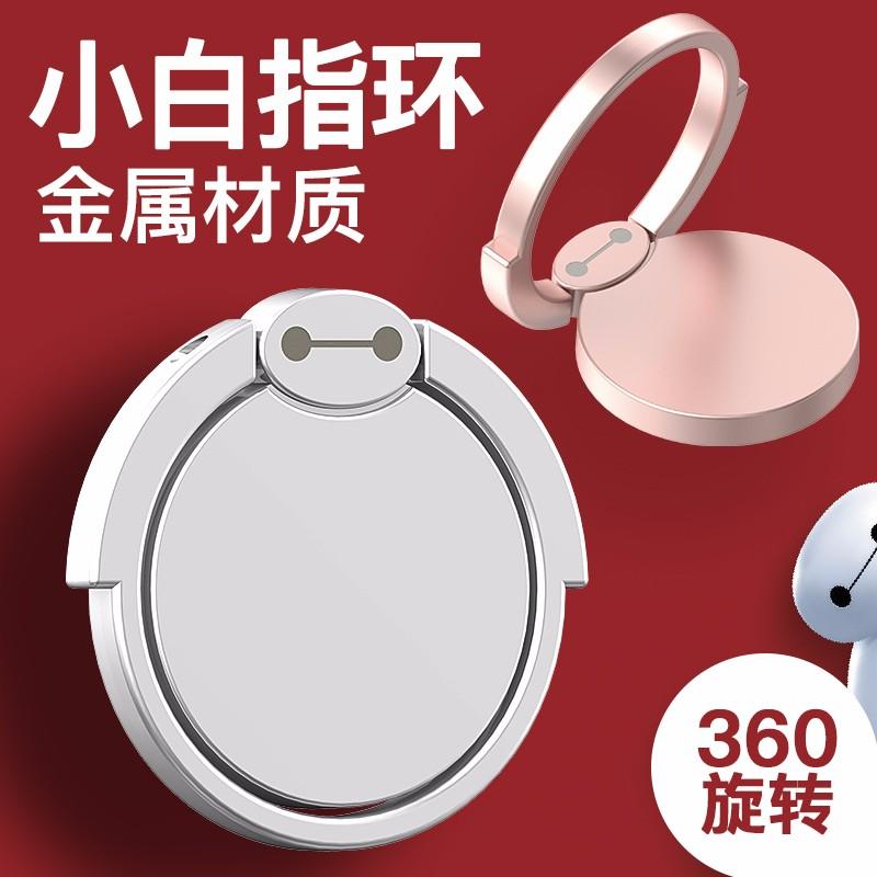 小白指环扣手机支架 卡通可爱呆萌颜创意个性 金属手机通用支架