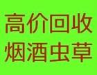 上海高价收购冬虫夏草香烟回收礼品海参燕窝 东阿阿胶 回收烟酒