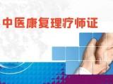 南阳中医催乳培训零基础考证