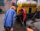 卢湾区黄陂南路化粪池抽粪清理 管道疏通保养快速预约