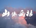 上海山水画社专注成人美术 限时特惠