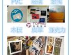 广州UV打印加工 广州UV彩印喷绘加工 番禺UV印刷来料加工