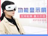 深圳天和爾專業生產眼部按摩儀 支持貼牌定制