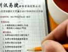 贵州讯易捷财务咨询有限公司
