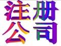 湛江公司注册,注销,变更,代理记账