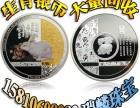 银币银条回收变现 奥运银币银条回收 生肖纪念银币银条回收变现